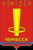 МФЦ в Черкесске (2 центра)