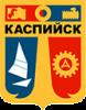 МФЦ в Каспийске (2 центра)