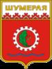 МФЦ в Шумерле (2 центра)