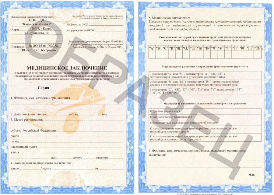 Образец медицинского заключения, необходимого для обмена водительских прав