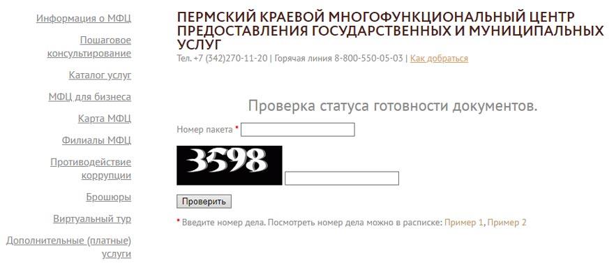 Мфц проверка готовности документов пермь